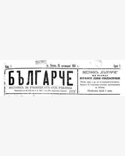 Българче - Търговище - Попово