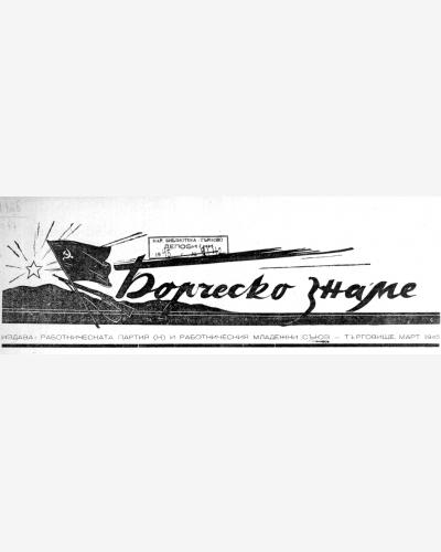 Борческо знаме - Търговище - Търговище