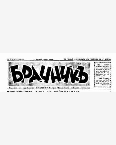 Бранникъ - Търговище - Попово