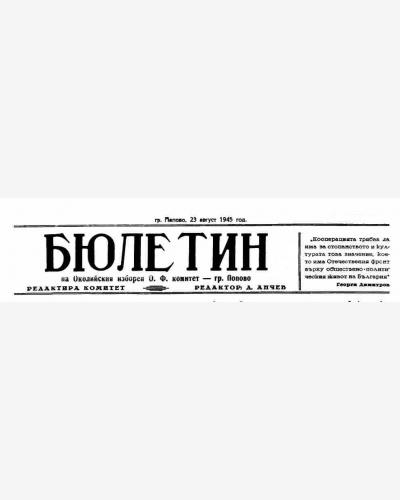 Бюлетин - Търговище - Попово
