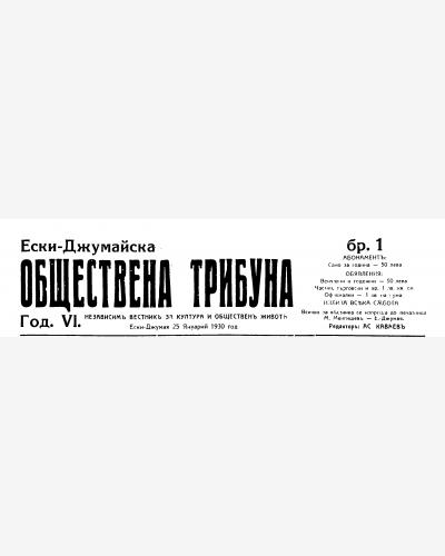 Ески-Джумайска Обществена трибуна - Ески-Джумая - Ески-Джумая