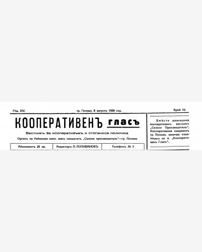 Кооперативен глас - Търговище - Попово