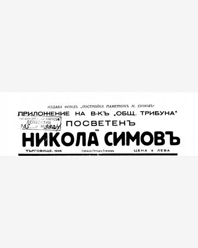Никола Симов - Търговище - Търговище