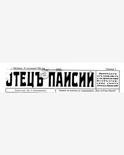 Отец Паисий - Търговище - Търговище