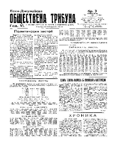 Ески-Джумайска Обществена трибуна-брой-3 - 1930-02-08