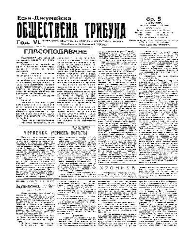 Ески-Джумайска Обществена трибуна-брой-5 - 1930-02-28
