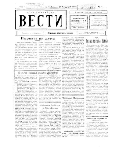 Ески-Джумайски вести-брой-1 - 1926-02-20