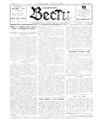 Ески-Джумайски вести-брой-10 - 1926-04-16