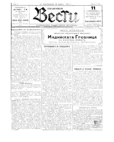 Ески-Джумайски вести-брой-11 - 1926-04-26