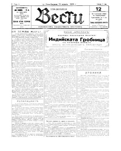 Ески-Джумайски вести-брой-12 - 1926-04-29