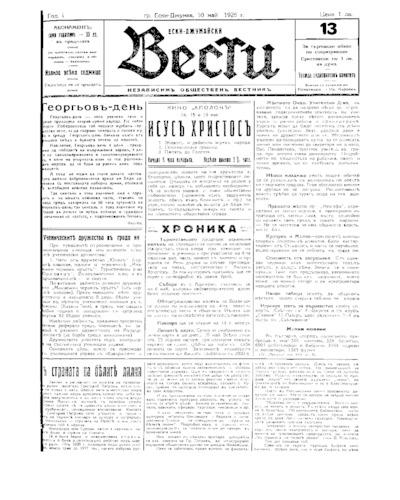 Ески-Джумайски вести-брой-13 - 1926-05-10