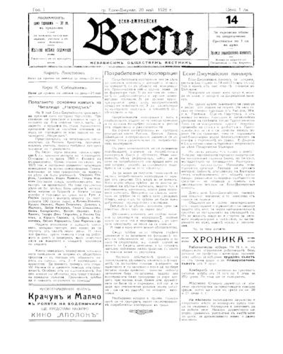 Ески-Джумайски вести-брой-14 - 1926-05-20