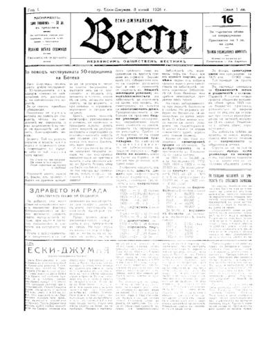 Ески-Джумайски вести-брой-16 - 1926-06-08