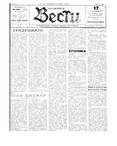 Ески-Джумайски вести-брой-17 - 1926-06-19