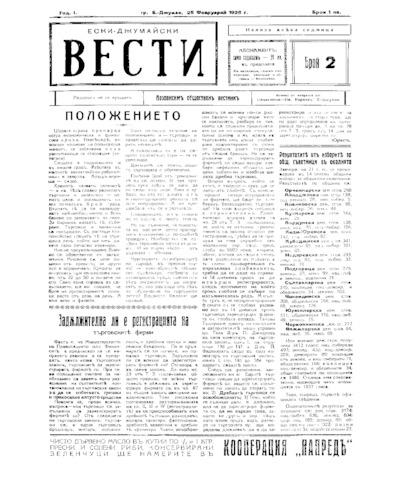 Ески-Джумайски вести-брой-2 - 1926-02-25