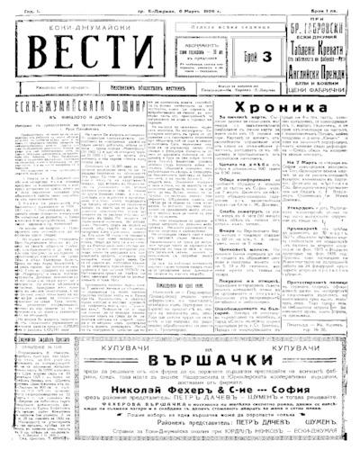 Ески-Джумайски вести-брой-3 - 1926-03-06