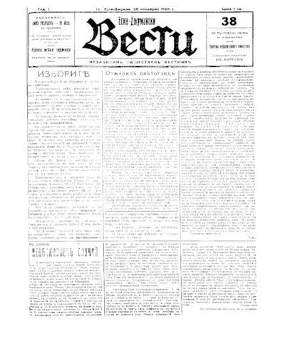 Ески-Джумайски вести-брой-38 - 1926-11-25