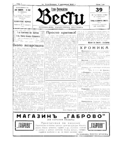 Ески-Джумайски вести-брой-39 - 1926-12-04