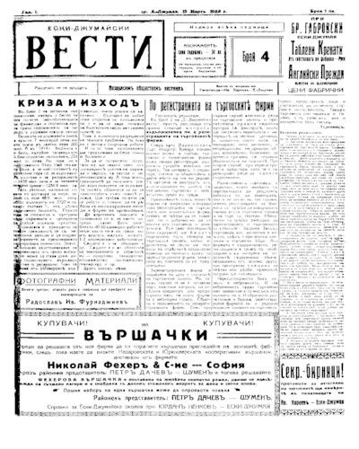 Ески-Джумайски вести-брой-4 - 1926-03-13