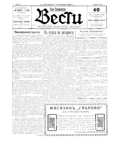 Ески-Джумайски вести-брой-40 - 1926-12-13