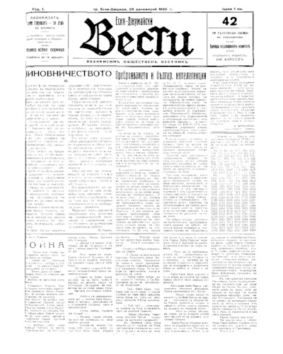 Ески-Джумайски вести-брой-42 - 1926-12-25
