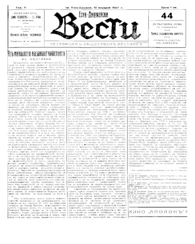 Ески-Джумайски вести-брой-44 - 1927-01-13