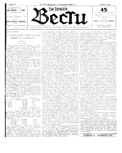 Ески-Джумайски вести-брой-45 - 1927-01-23