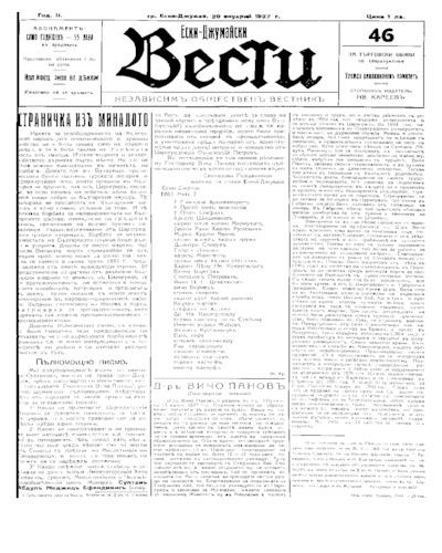 Ески-Джумайски вести-брой-46 - 1927-01-29
