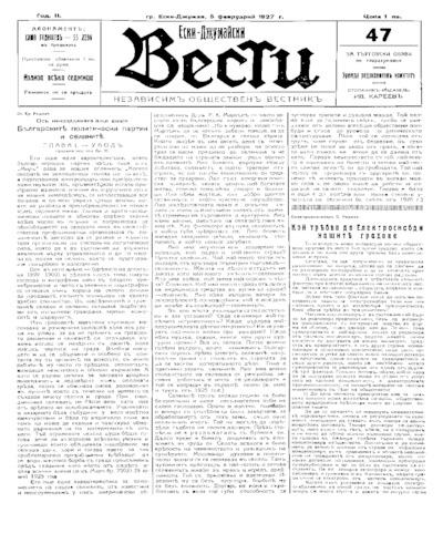 Ески-Джумайски вести-брой-47 - 1927-02-05
