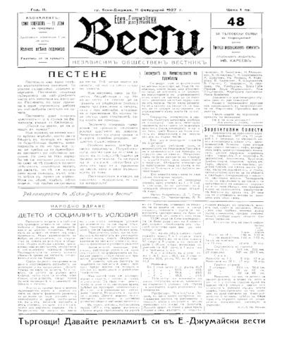 Ески-Джумайски вести-брой-48 - 1927-02-11