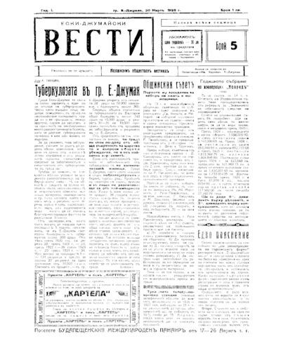 Ески-Джумайски вести-брой-5 - 1926-03-20