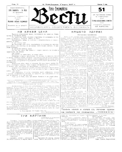 Ески-Джумайски вести-брой-51 - 1927-03-03