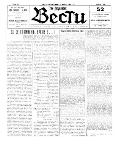 Ески-Джумайски вести-брой-52 - 1927-03-11