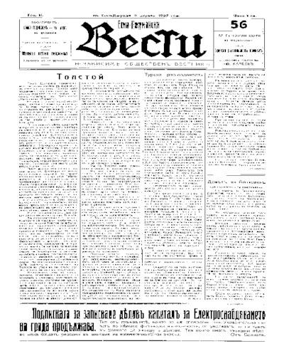 Ески-Джумайски вести-брой-56 - 1927-04-09