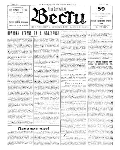 Ески-Джумайски вести-брой-59 - 1927-04-30