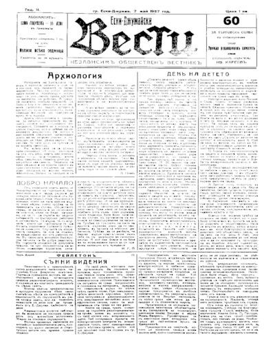 Ески-Джумайски вести-брой-60 - 1927-05-07