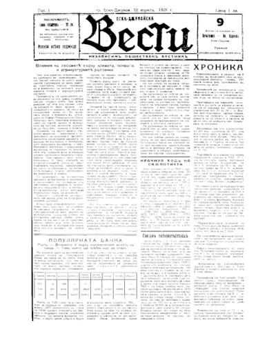 Ески-Джумайски вести-брой-9 - 1926-04-10