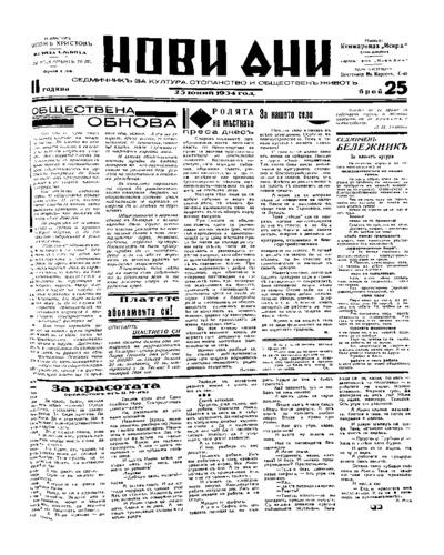 Нови дни-брой-25 - 1934-06-23