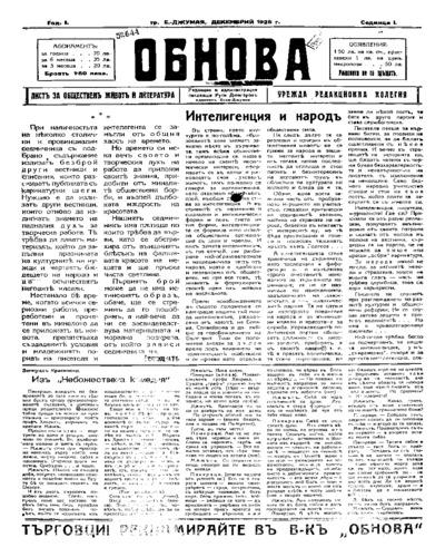 Обнова-брой-1 - 1925-12-01