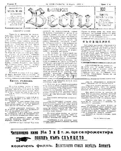 Османпазарски вести -брой-100 - 1931-03-03