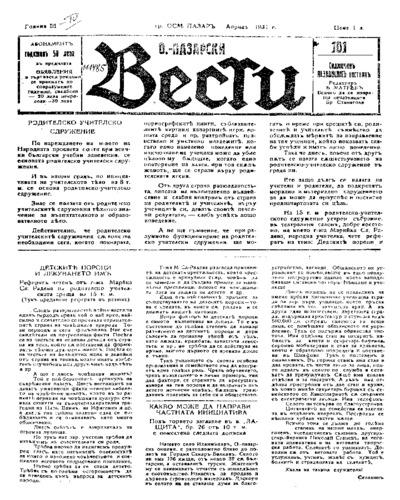 Османпазарски вести-брой-101 - 1931-04-01