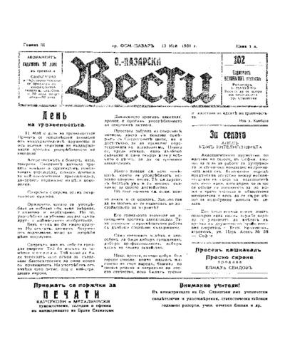 Османпазарски вести-брой-102 - 1931-05-13