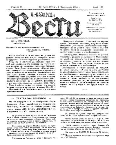 Османпазарски вести-брой-105 - 1933-02-02