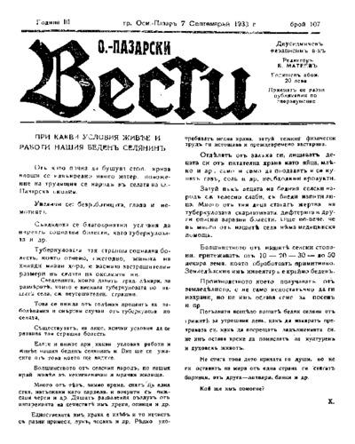 Османпазарски вести-брой-107 - 1933-09-07
