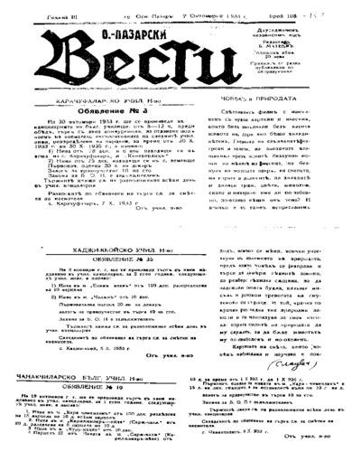 Османпазарски вести-брой-108 - 1933-10-07