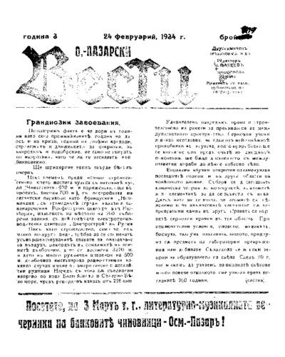 Османпазарски вести-брой-109 - 1934-02-24