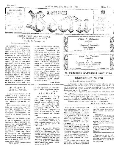 Османпазарски вести -брой-90 - 1930-07-12
