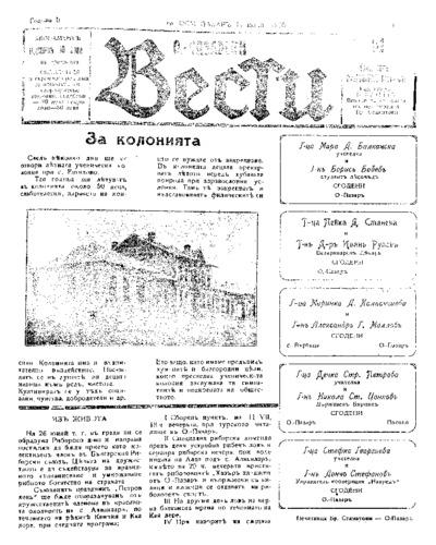 Османпазарски вести -брой-91 - 1930-07-11