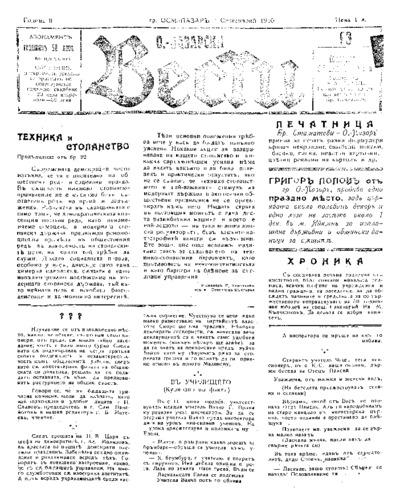 Османпазарски вести -брой-93 - 1930-09-06
