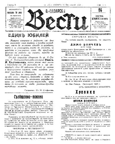Османпазарски вести -брой-94 - 1930-10-30